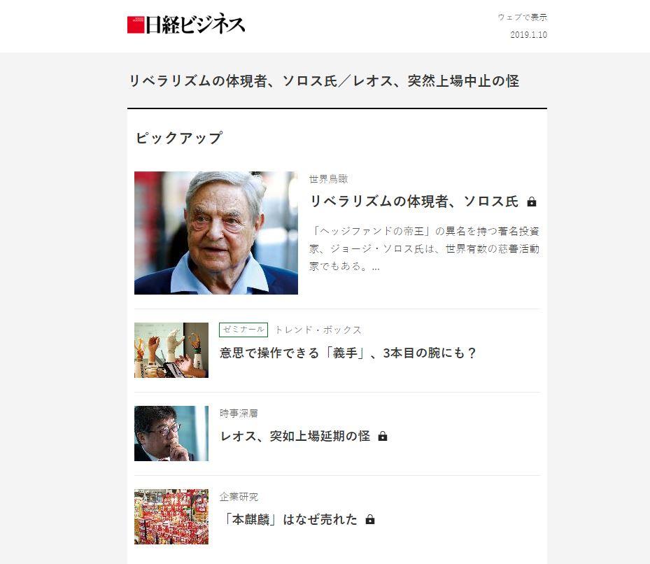 日経ビジネス 電子版