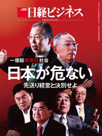 http://business.nikkeibp.co.jp/atcl/NBD/15/223710/122500033/cover.jpg