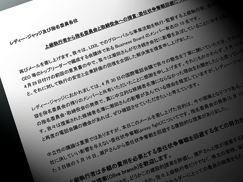 LIXIL幹部らが再び「意見書」、委任状争奪戦回避訴え:日経ビジネス電子版