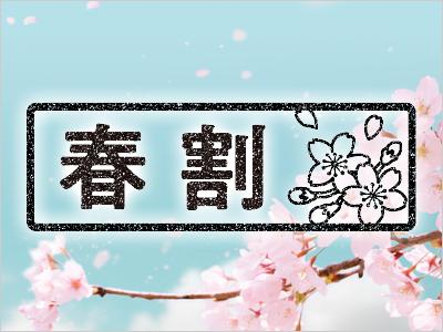 日経電子版セット2カ月無料!
